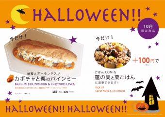 かぼちゃと栗のバインミー