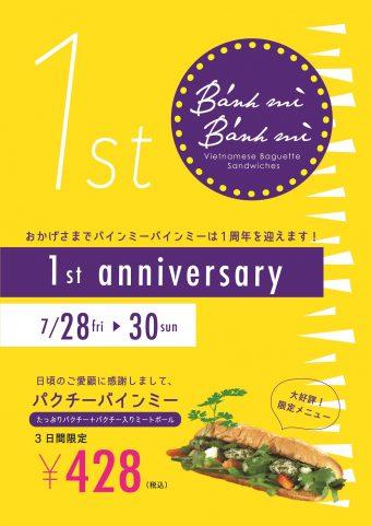 渋谷店周年ポスター